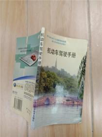 机动车驾驶手册【64开】
