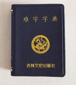 小小口袋丛书-难字字典(任选4本自动免邮)9787806266199