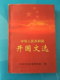 中华人民共和国开国文选