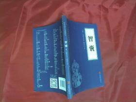 中华国学经典精粹·处世谋略必读本:智囊