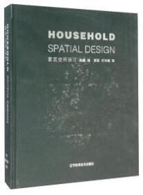 9787538195804-hs-家居空间设计