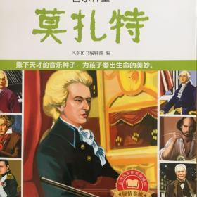 世界伟人传:音乐神童·莫扎特