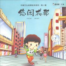 悠闲成都幼儿图书 早教书 故事书 儿童书籍 真果果 主编;刘之南 文;王炫予 图