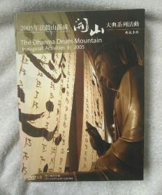 大悲心起 3DVD2005年法鼓山落成开山大典系列活动典藏专辑