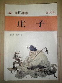 庄子(图文本)