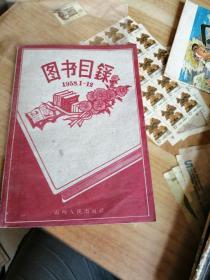 图书目录 1958.1-12