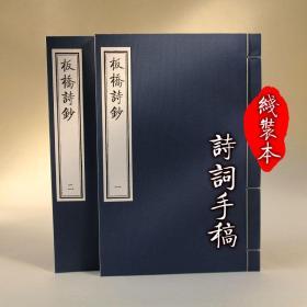 郑板桥诗钞 影印手稿抄本 古法手工线装书 全一册 大开本 清晰版 值得收藏