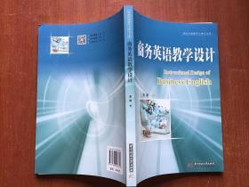 商务英语教学设计