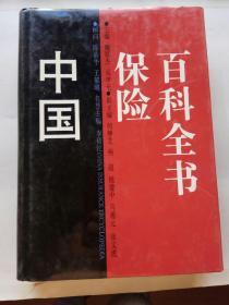 中国保险百科全书