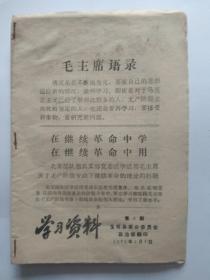 学习资料第8期-1970年宝坻县革命委员会政治部翻印