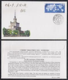 JF.11《中国国际广播电台开播四十周年》纪念邮资信封