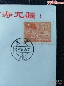 【超珍罕)文革期间敬祝毛主席万寿无疆 信封7个 左侧有毛主席语录40余字 贴解放战争时期邮票6张 盖销 北京 章 1983 12 26 (6)支