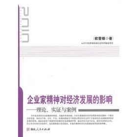 企业家精神对经济发展的影响 欧雪银 湖南人民出版社9787543872240
