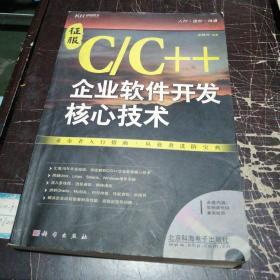 征服C/C++ 企业软件开发核心技术(CD)