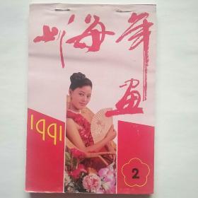 上海年画缩样 1991·2