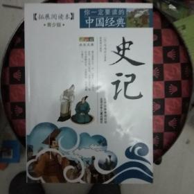 你一定要读的中国经典成长文库:史记(拓展阅读本青少版)