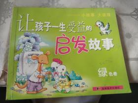 让孩子一生受益的启发故事(绿色卷)(注音版)
