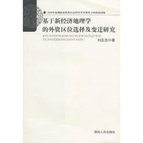 基于新经济地理学的外资区位选择及变迁研究 刘志忠 9787543869622