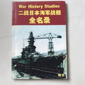 二战日本海军战舰全名录