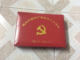 中国共产党成立八十周年珍藏金卡