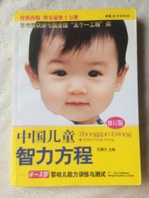 """中国儿童智力方程:0-3岁婴幼儿能力训练与测试(修订版)(本书荣获第七届""""五个一工程""""奖)【小16开  有划线 看图见描述】"""