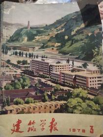 建筑学报(1978.1.2.3、1977.1.2)