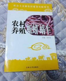 农村养殖蚯蚓,蜗牛