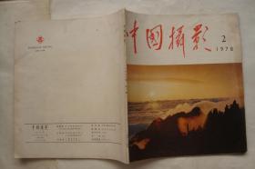 中国摄影  1978 2