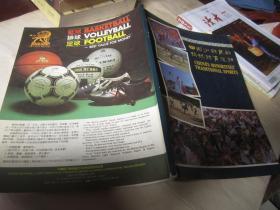 中国少数民族体育运动