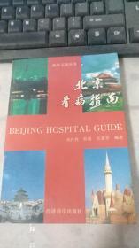 北京看病指南
