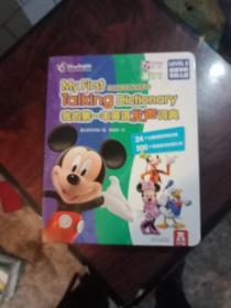迪士尼英语认知发声书:我的第一本英语发声词典(LEVEL3 迪士尼英语家庭版)