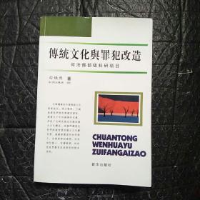 传统文化与犯罪改造