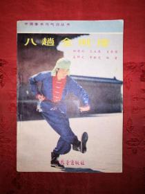 绝版经典:八趟金刚捶(中国拳术与气功丛书)