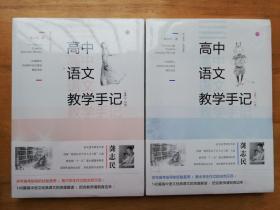 全新正版 高中语文教学手记 必修1-3册 必修4-5册 龚志民 漓江出版社