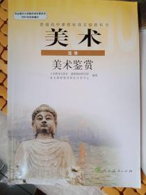 正版人教版高中美术选修教材美术鉴赏 课本教科书