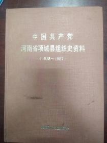 中国共产党河南省项城县组织史资料1938-1987