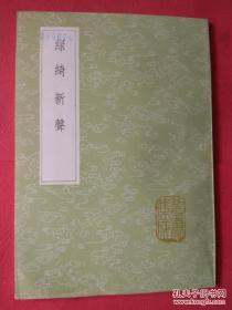 丛书集成初编:绿绮新声(全一册)【丛书集成初编 1674】