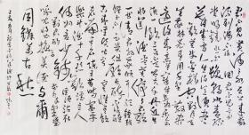 當代藝術家協會副主席王丞手寫! 六尺將進酒1976
