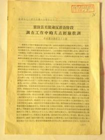 山西省襄汾县关于肃反准备阶段调查工作中的几点经验教训(1956年)【复印件.不退货】.