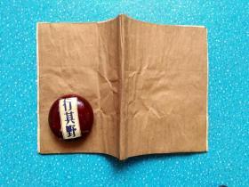 杂志【拳友 1.2.3期】1988年编印。自然旧,自制书皮,合订本,书口有小撕口、有水渍,书皮褶皱,内页个别页有污渍、有小撕口