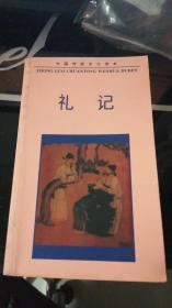 中国古典文化珍藏书系:礼记
