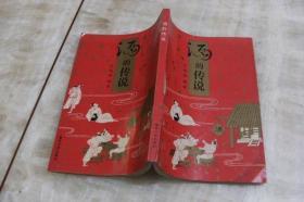 酒的传说(平装32开  1992年12月1版1印  印数3千册  有描述有清晰书影供参考)