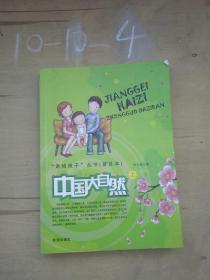 中国大自然(上)(讲给孩子丛书 普及本)