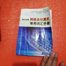 英汉对照网络及计算机常用词汇手册