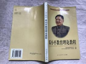 中央广播电视大学职业教育指定教材:邓小平理论简明教程(中专)