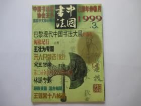中国书法 1999