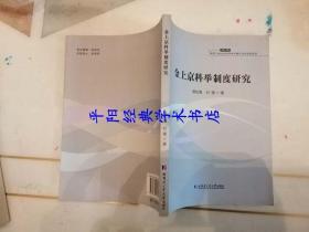 金上京科举制度研究