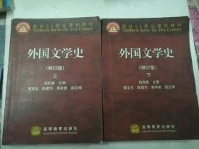 外国文学史(修订版上下册)