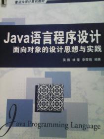 Java语言程序设计:面向对象的设计思想与实践