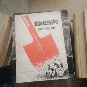 除四害漫画集【70